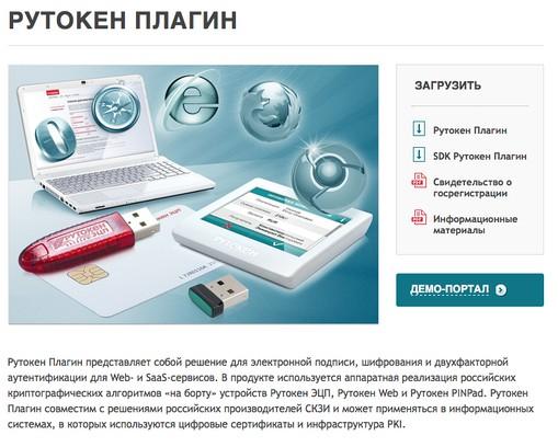 Schermafbeelding voor Адаптер Рутокен Плагин