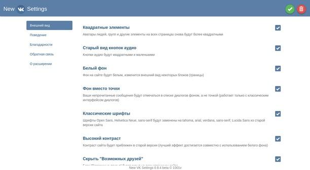 Zrzut ekranu pakietu Старая версия Вконтакте (Старый дизайн vk.com)