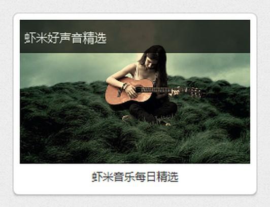 צילום מסך עבור 虾米音乐每日精选