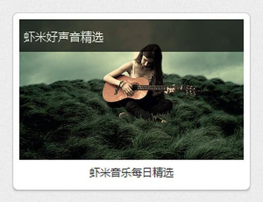 Ảnh chụp màn hình của 虾米音乐每日精选