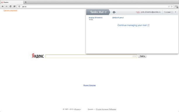 Screenshot for Yandex.Mail