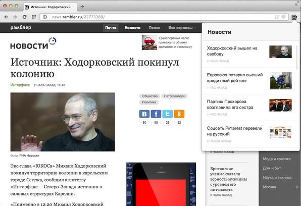 Screenshot for Rambler-News