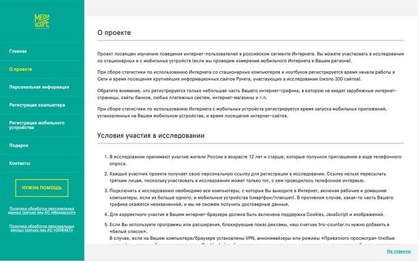 Screenshot for TNS WebIndexBar
