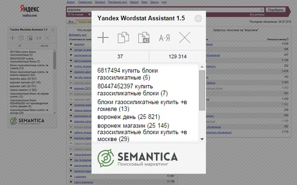 Yandex Wordstat Assistant 的屏幕截图