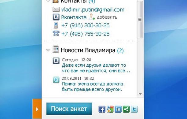 Screenshot para sa Socioner
