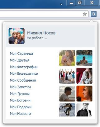 Aperçu de ВКонтакте Информер