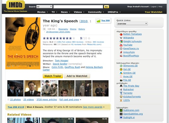 لقطة شاشة IMDb ბმულები