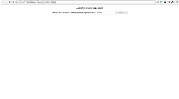 Skjermbilde for Page autoreload