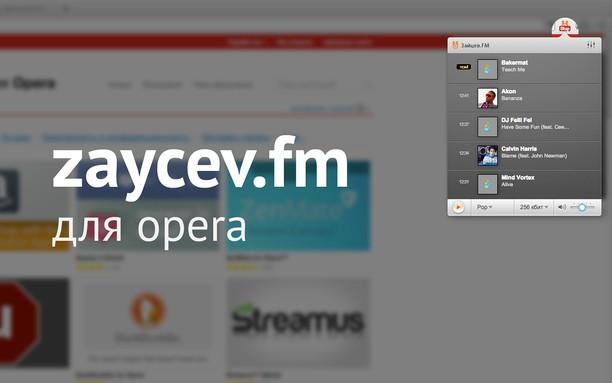 Skermprint foar Онлайн-радио Zaycev.FM