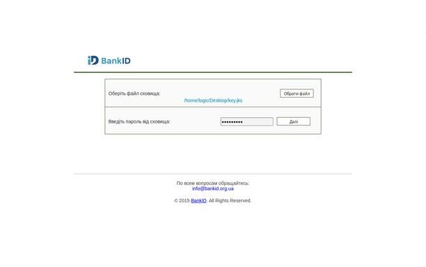 Здымак экрану для BankID CryptoPlugin