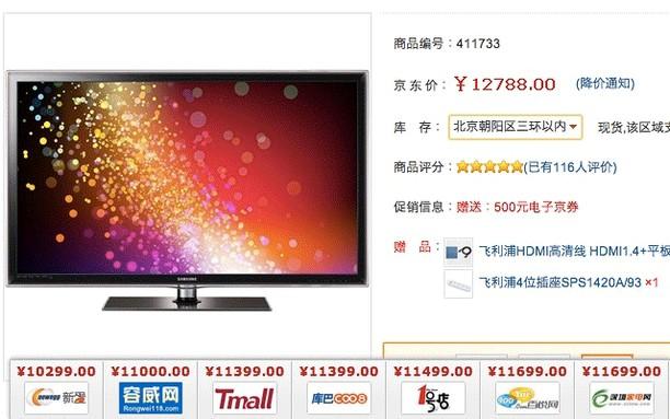 Screenshot for 惠买购物助手(网购比价利器)