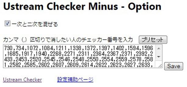 Screenshot untuk Ustream Checker Minus