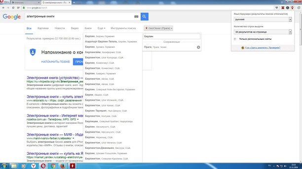 "Snimak ekrana za ""GeoClever"" for search Google"