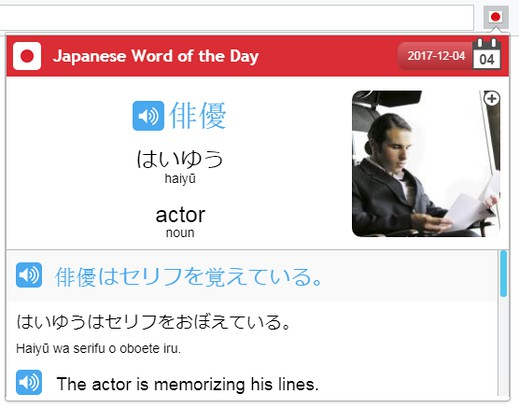 Copie d'écran pour Japanese Word of the Day