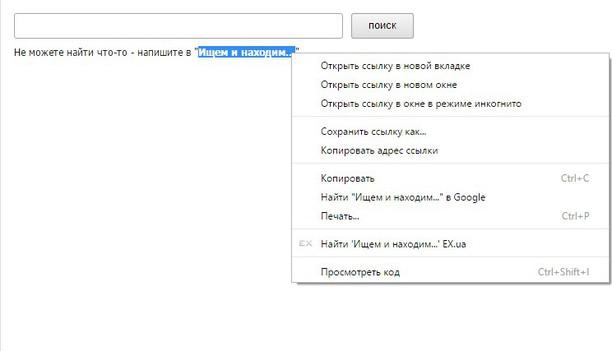 Screenshot di Поиск файлов на Ex.ua