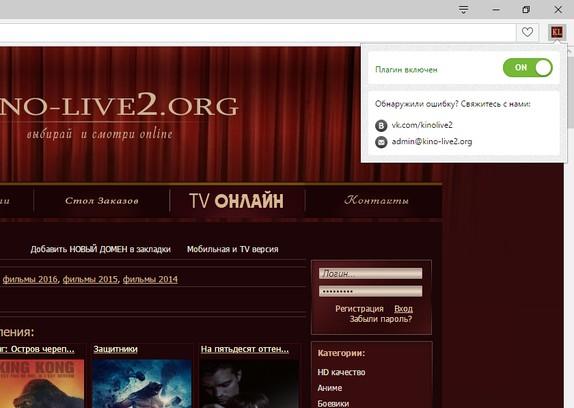 Bildschirmfoto für Доступ к kino-live2.org