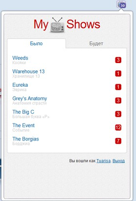 Снимок экрана для MyShows Counter for Opera