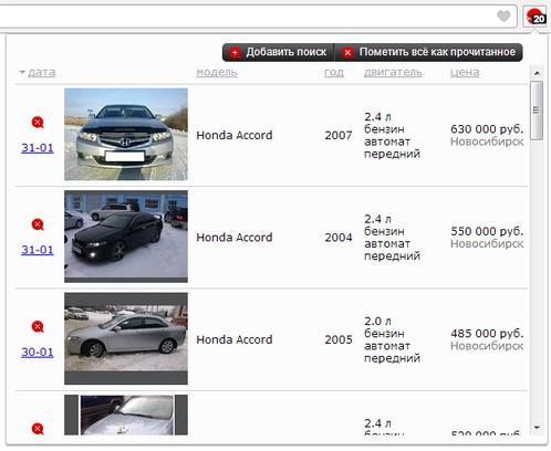 Screenshot for Поиск машин (drom.ru)