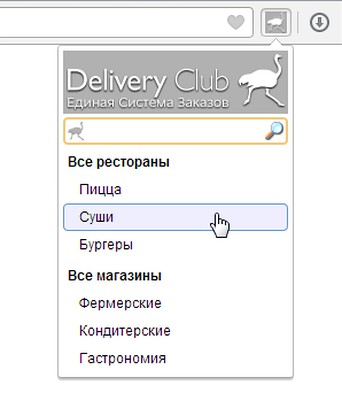 Skjermbilde for DeliveryClub Кнопка