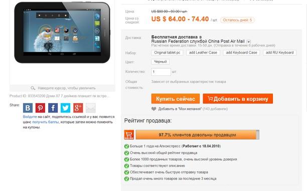 0d5230aa00b Aliexpress Seller Check extension - Opera add-ons