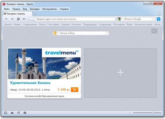 Bildschirmfoto für Система онлайн бронирования туров