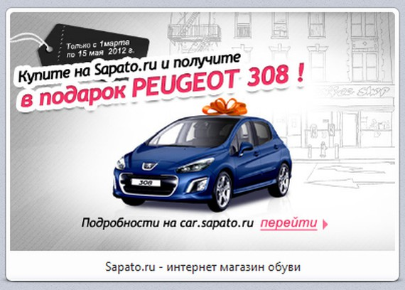 Captura de pantalla para Sapato.ru - интернет магазин обуви