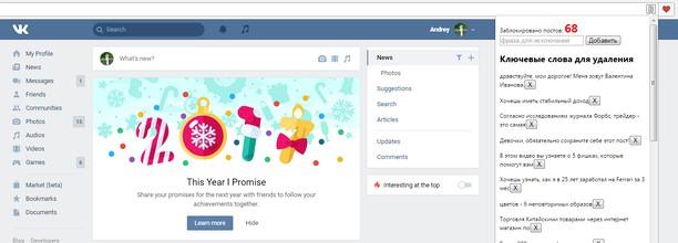 Скрытие мусора Вконтакте képernyőképe