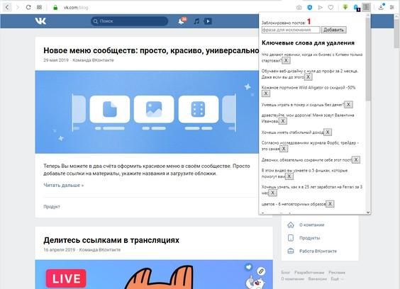 Schermafbeelding voor Скрытие мусора Вконтакте