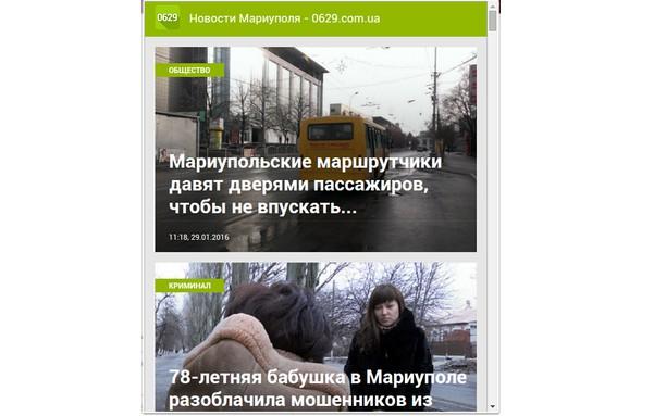 Zrzut ekranu pakietu Новости Мариуполя - 0629.com.ua