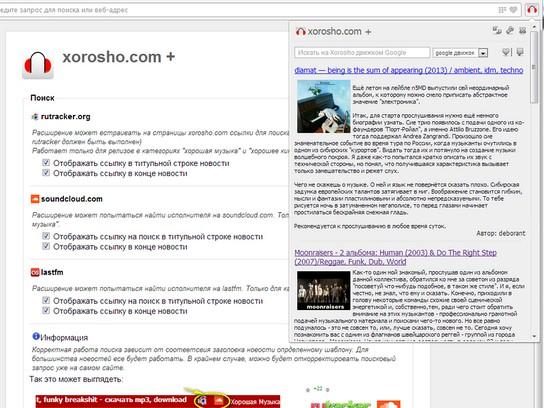 Здымак экрану для xorosho.com +