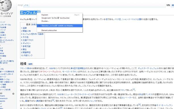 สกรีนช็อตสำหรับ Wadoku Context Menu Entry