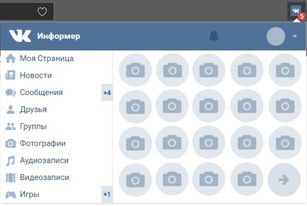 Информер Вконтакте 用のスクリーンショット