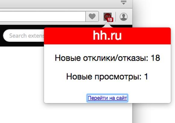 Screenshot for hh.ru - уведомления о просмотрах и откликах