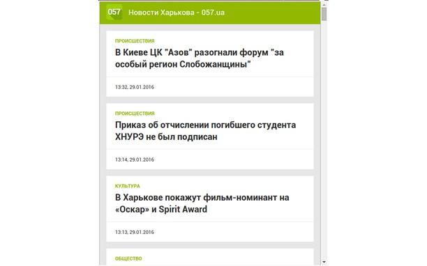 צילום מסך עבור Новости Харькова - 057.ua