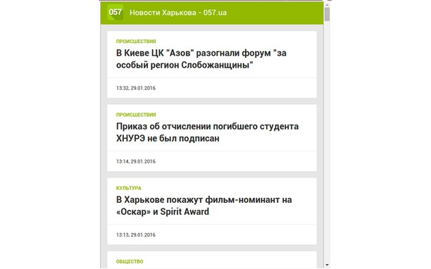 Screenshot untuk Новости Харькова - 057.ua
