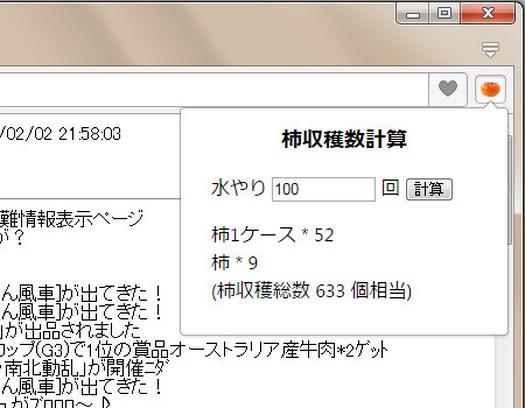 Copie d'écran pour ニダーランPC支援
