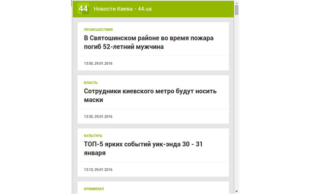 Screenshot for Новости Киева - 44.ua