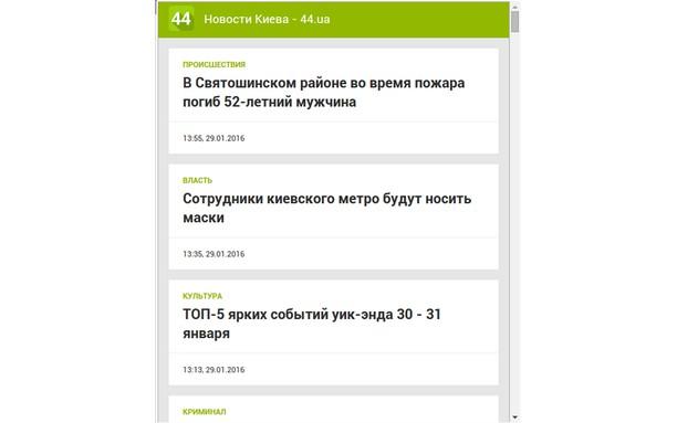 Снимок экрана для Новости Киева - 44.ua