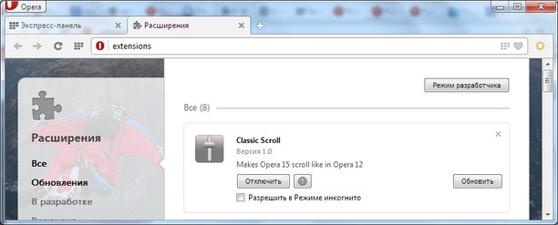 Screenshot di Classic Scroll
