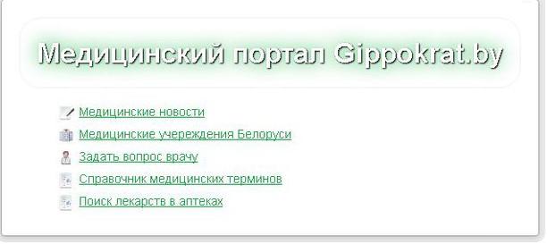 Здымак экрану для Gippokrat.by