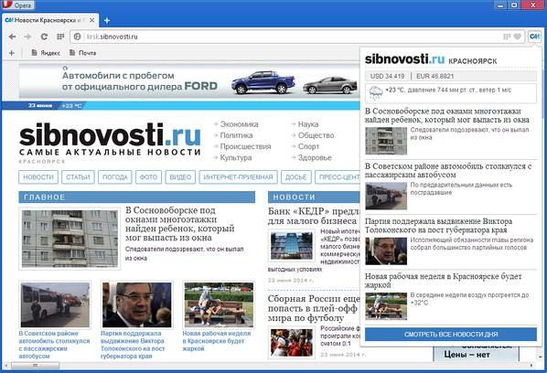 Zrzut ekranu pakietu Новости и погода Красноярска | Sibnovosti.ru