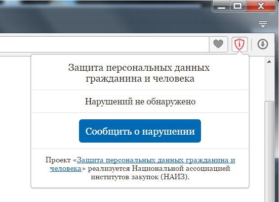 Copie d'écran pour Защита персональных данных