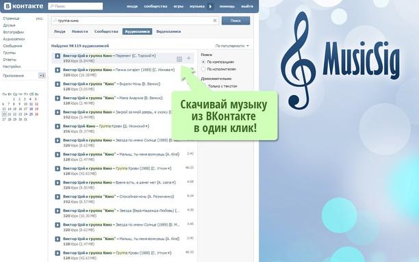 Musicsig vkontakte расширение для google chrome для скачивания.