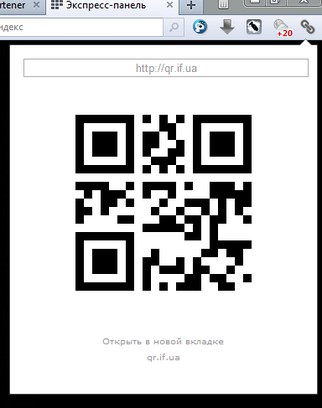 Screenshot for QR-код генератор