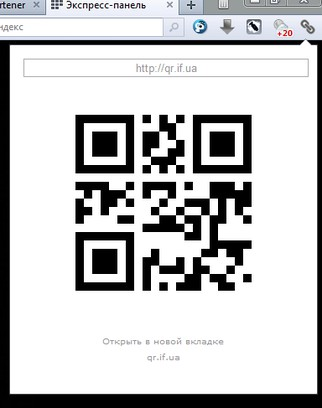 צילום מסך עבור QR-код генератор