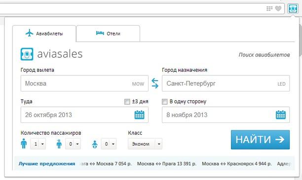Zrzut ekranu pakietu Aviasales - поиск авиабилетов