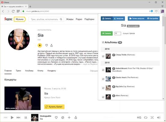 Yandex Music Fisher extension - Opera add-ons