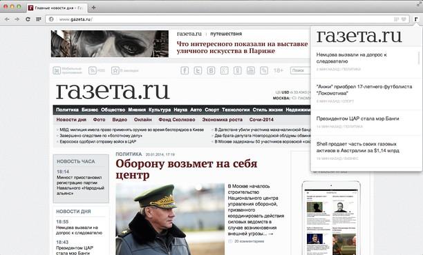 Skärmbilder för Новости Газета.Ru