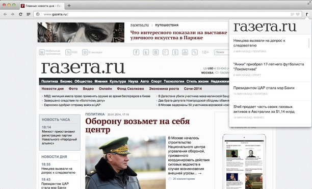 Screenshot for Новости Газета.Ru