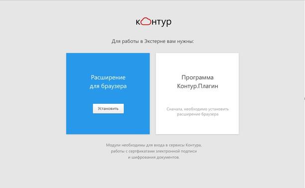 Screenshot for Контур.Плагин